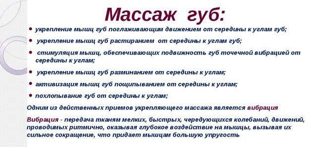 ukreplyayushhiy-massazh-gub