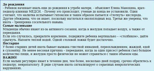 ikota-u-rebyonka