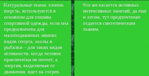 sportivnaya-odezhda