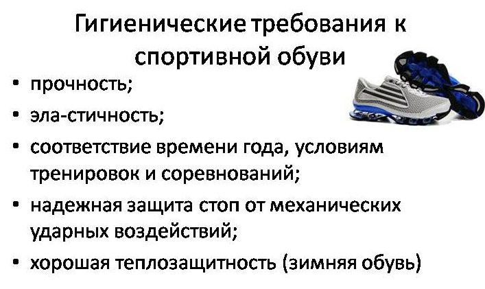 trebovaniya-k-sportivnoy-obuvi
