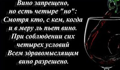 vino-zapreshheno-no-est-no