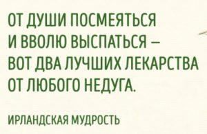 ot-dushi-posmeyatsya