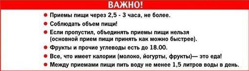 vazhno-dlya-hudeyushhih