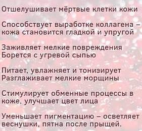 klyukva-dlya-kozhi-litsa