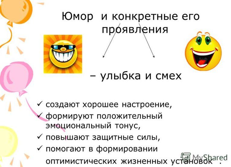 ulyibka-i-smeh