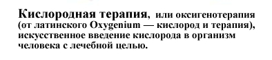 vvedenie-kisloroda-v-organizm