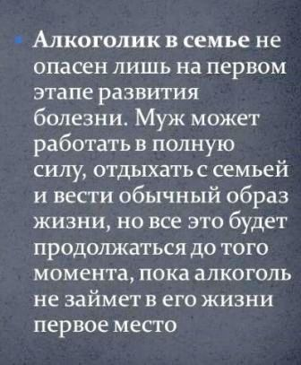 alkogolik-v-seme