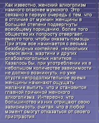zhenskiy-alkogolizm